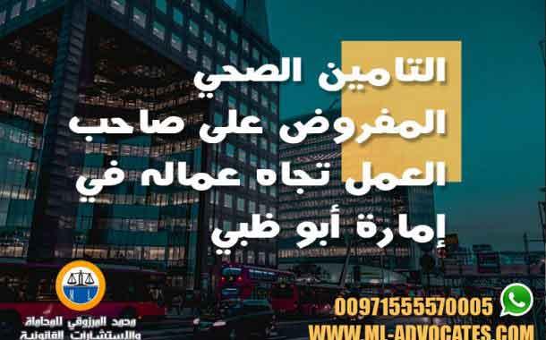 التامين الصحي على صاحب العمل تجاه عماله في أبو ظبي