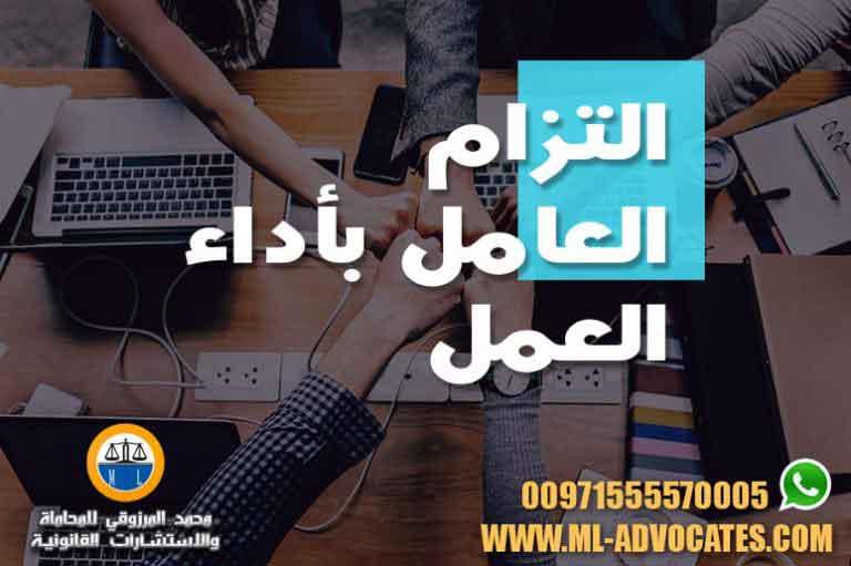 التزام العامل بأداء العمل وفقا لقانون العمل الاتحادي الاماراتي محامي احوال شخصية دبي ابوظبي