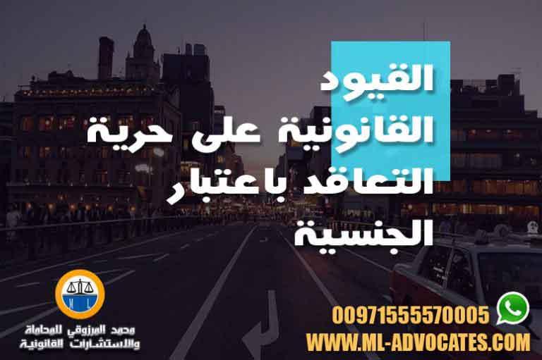 القيود القانونية على حرية التعاقد باعتبار الجنسية وفقا لقانون العمل الاتحادي الاماراتي محامي احوال