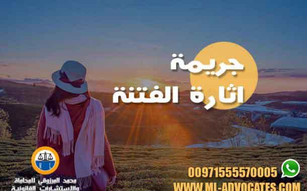 جريمة اثارة الفتنة وفق القانون الاتحادي لمكافحة جرائم تقنية المعلومات لدولة الإمارات العربية