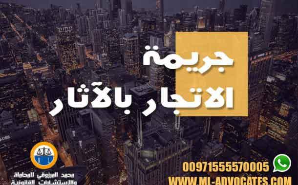 الاتجار بالآثار والتحف الفنية دون حق والنصوص العقابية لها في دولة الامارات العربية المتحدة