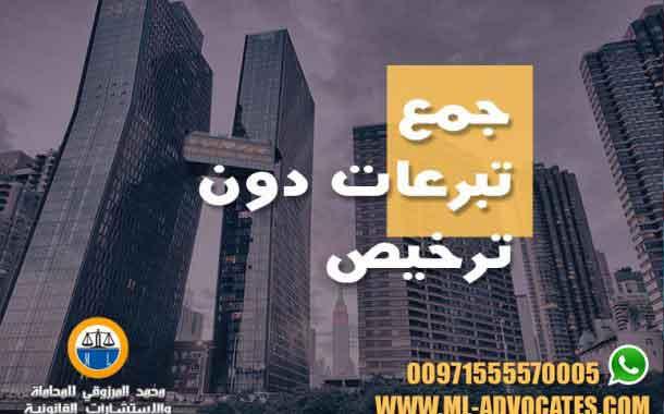 عقوبة جمع تبرعات دون ترخيص والنصوص العقابية لها في دولة الامارات العربية المتحدة