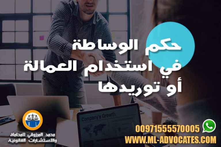 حكم الوساطة في استخدام العمالة أو توريدها وفقا لقانون العمل الاتحادي الاماراتي محامي احوال شخصية