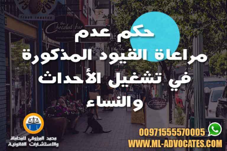 حكم عدم مراعاة القيود المذكورة في تشغيل الأحداث والنساء وفقا لقانون العمل الاماراتي