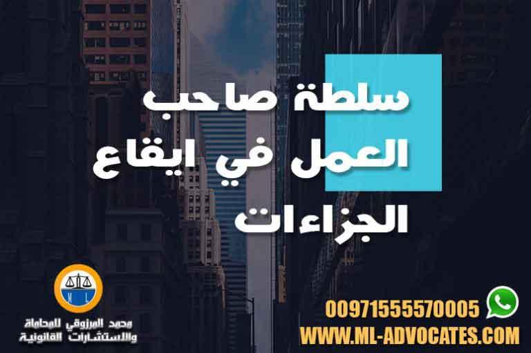سلطة صاحب العمل في ايقاع الجزاءات وفقا لقانون العمل الاماراتي محامي احوال شخصية دبي ابوظبي