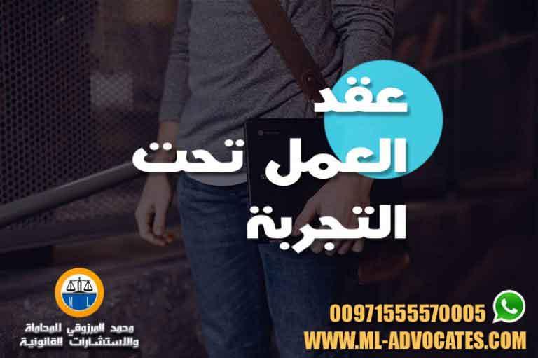 عقد العمل تحت التجربة وفقا لقانون العمل الاماراتي محامي احوال شخصية دبي ابوظبي