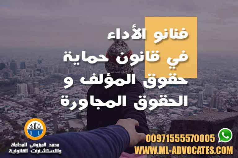 فنانو الأداء في قانون حماية حقوق المؤلف والحقوق المجاورة وحقوق الملكية الفكرية في القانون الاماراتي
