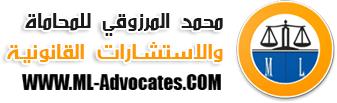 مكتب محمد المرزوقي للمحاماة والاستشارات