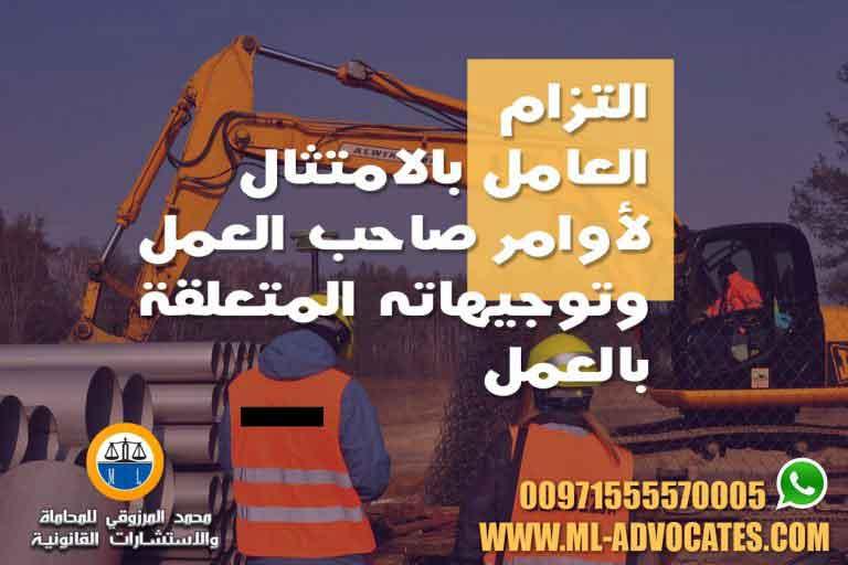 التزام العامل بالامتثال لأوامر صاحب العمل وتوجيهاته المتعلقة بالعمل