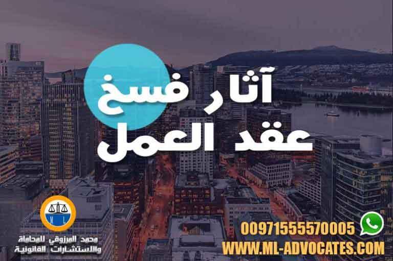 آثار فسخ عقد العمل مستشار قانوني محامي دبي محامي ابوظبي