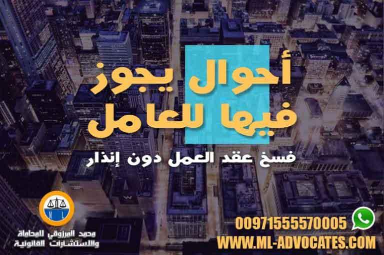 أحوال يجوز فيها للعامل فسخ عقد العمل دون إنذار مستشار قانوني محامي دبي محامي ابوظبي