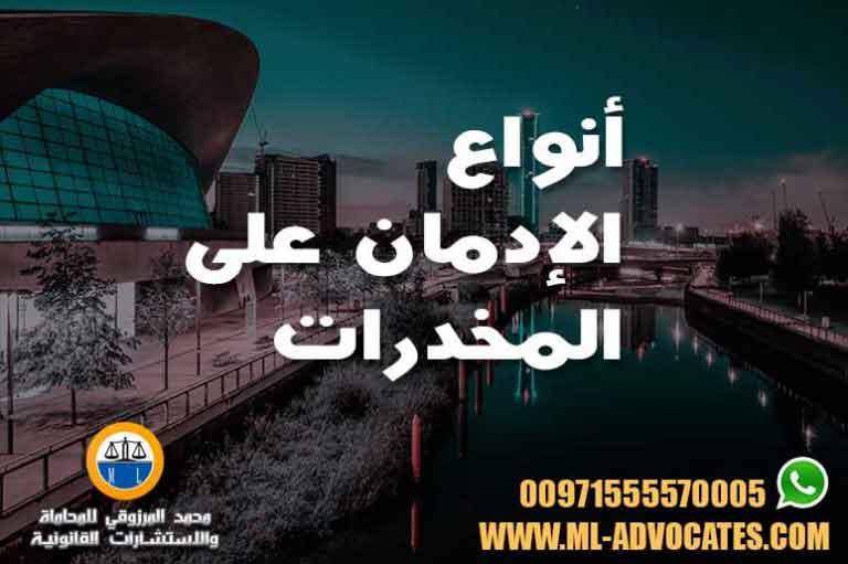 أنواع الإدمان على المخدرات محامي مخدرات دبي محامي مخدرات ابوظبي محامي مخدرات الامارات