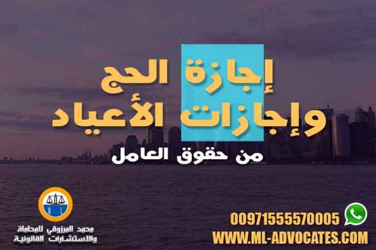 إجازة الحج وإجازات الأعياد من حقوق العامل مستشار قانوني محامي دبي محامي ابوظبي