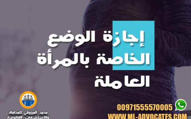 إجازة الوضع الخاصة بالمرأة العاملة وفقا لقانون العمل الإماراتي