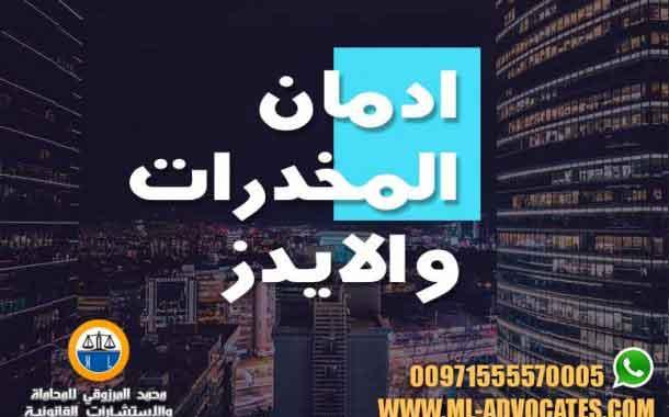 ادمان المخدرات والايدز محامي مخدرات دبي محامي مخدرات ابوظبي محامي مخدرات الامارات