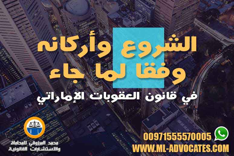 الشروع-وأركانه-وفقا-لما-جاء-في-قانون-العقوبات-الإماراتي