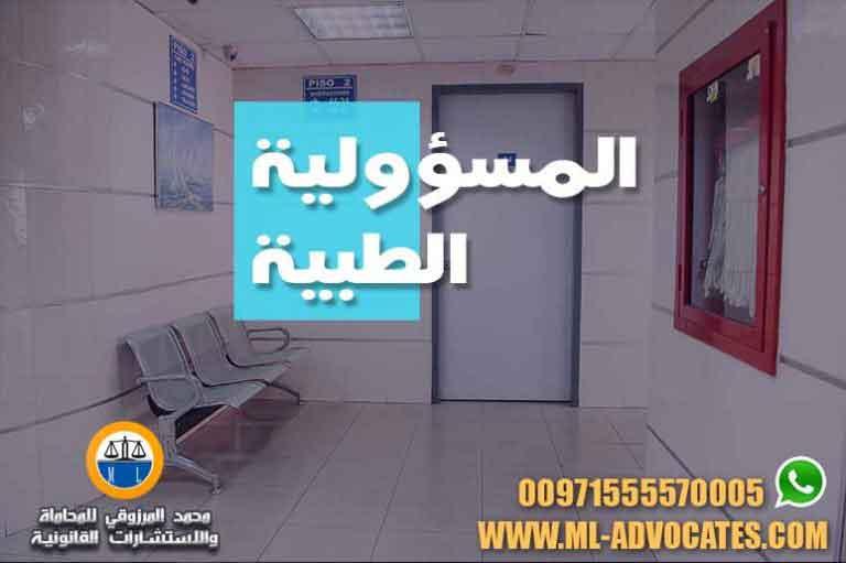 مرسوم بقانون اتحادي رقم 4 لسنة 2016 بشأن المسؤولية الطبية