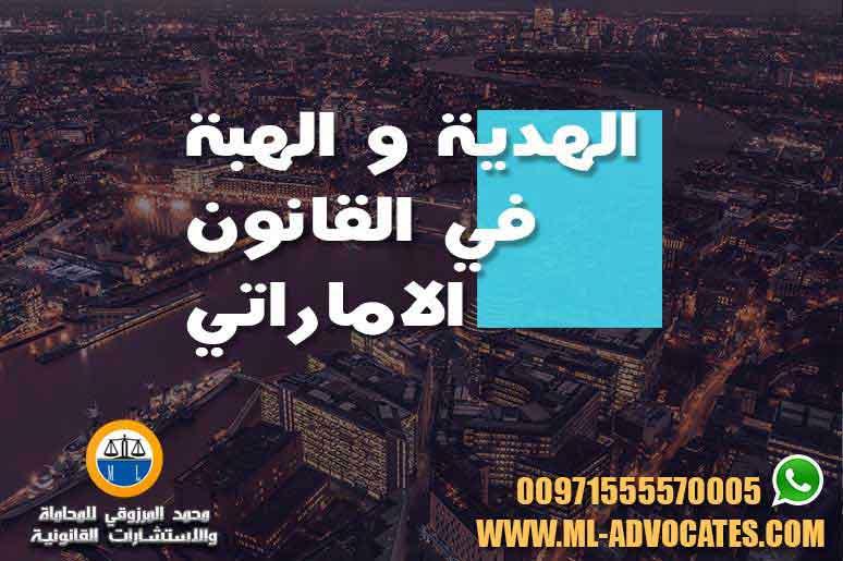 الهدية-و-الهبة-في-القانون-الاماراتي