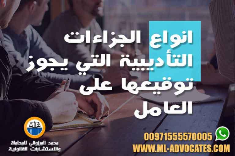 انواع الجزاءات التأديبية التي يجوز توقيعها على العامل وفقا لقانون العمل الاماراتي