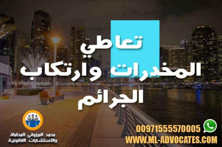 تعاطي المخدرات وارتكاب الجرائم محامي قضايا المخدرات دبي ابوظبي الشارقة الامارات