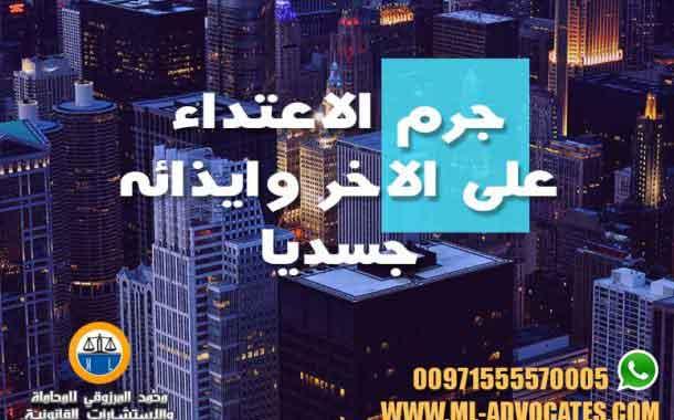 جرم الاعتداء على الاخر وايذائه جسديا مستشار قانوني محامي دبي ابوظبي