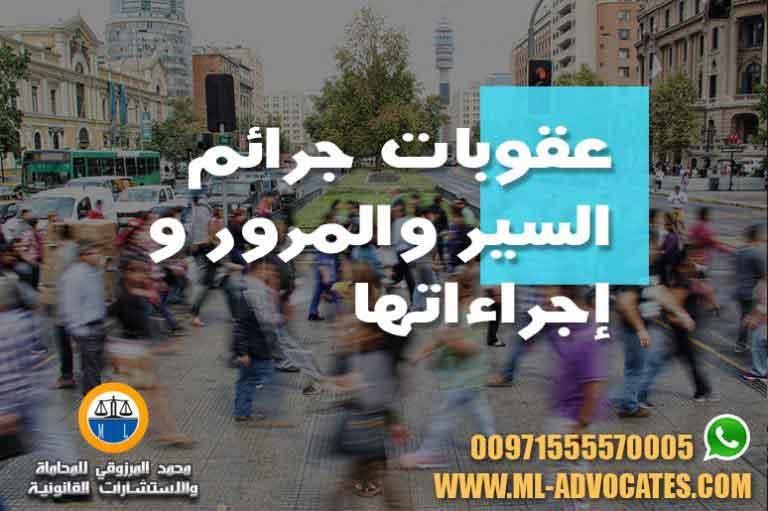 عقوبات جرائم السير والمرور وإجراءاتها وفقا لقانون السير والمرور الاماراتي المعدل بالقانون الاتحادي