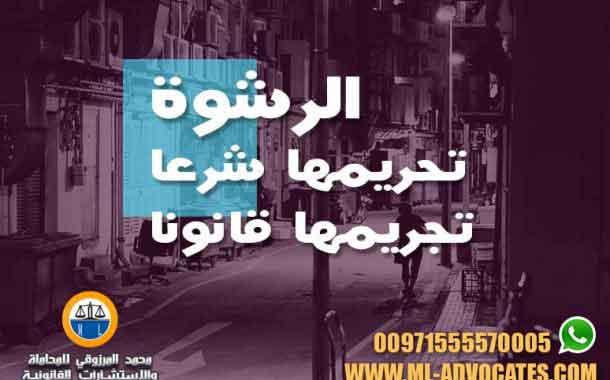 الرشوة تحريمها شرعا وتجريمها قانونا