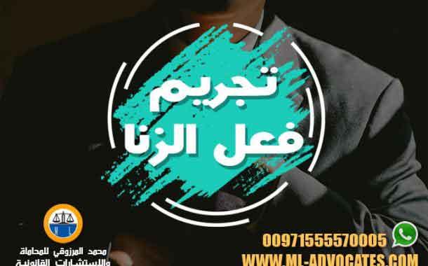تجريم فعل الزنا في معظم التشريعات الحديثة في القانون الاماراتي