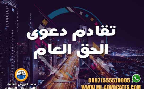 تقادم دعوى الحق العام في القانون الاماراتي مكتب محمد المرزوقي للمحاماة والاستشارات