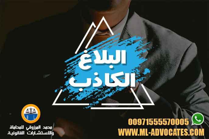 جريمة البلاغ الكاذب وفق قانون العقوبات الاماراتي مكتب محمد المرزوقي للمحاماة والاستشارات القانونية