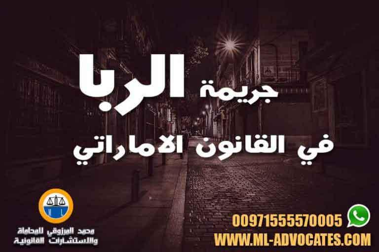 جريمة الربا في الشرع والقانون – القانون الاماراتي