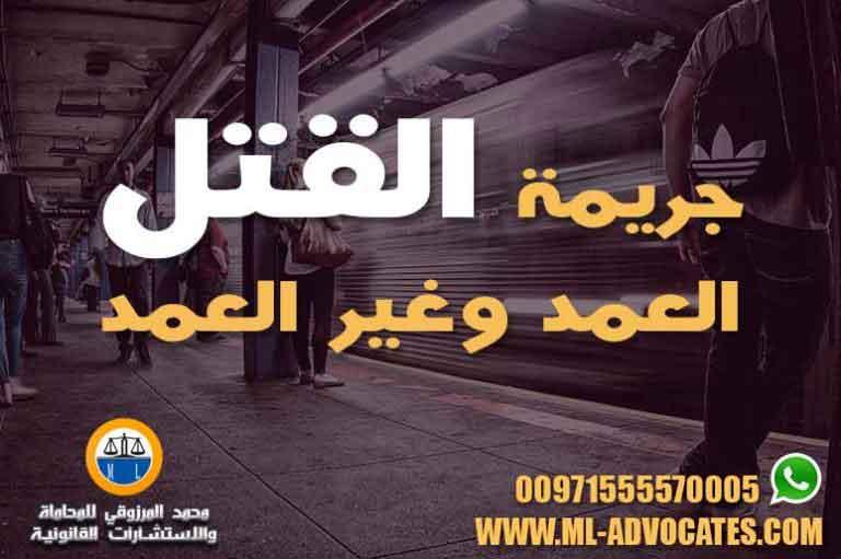جريمة القتل العمد وغير العمد في القانون الاماراتي