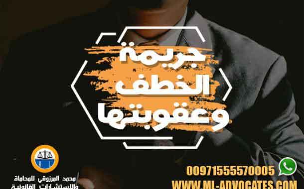 جريمة الخطف وعقوبتها وفق قانون العقوبات الاماراتي مكتب محمد المرزوقي للمحاماة والاستشارات