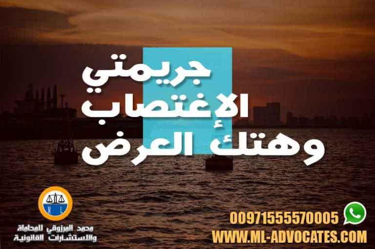 جريمتي الإغتصاب وهتك العرض وعقوبة كل منهما وفقا لقانون العقوبات الاماراتي