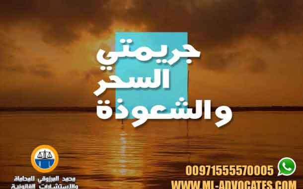 جريمتي السحر والشعوذة المعالجة القانونية الصحيحة في القانون الإماراتي الجديد