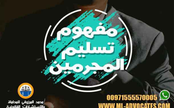 مفهوم تسليم المجرمين واهم شروطه في القانون الاماراتي مكتب محمد المرزوقي للمحاماة والاستشارات القانونية
