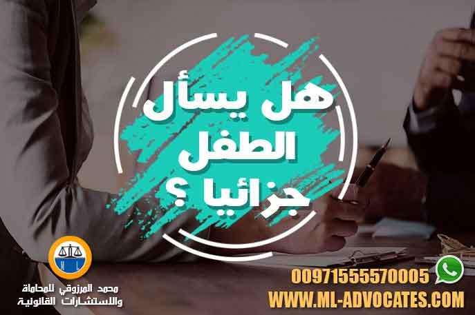 هل يسأل الطفل جزائيا وفق القانون الاماراتي مكتب محمد المرزوقي للمحاماة والاستشارات