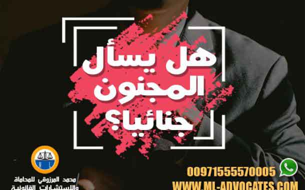 هل يسأل المجنون جنائيا وفق قانون العقوبات الاماراتي مكتب محمد المرزوقي للمحاماة والاستشارات