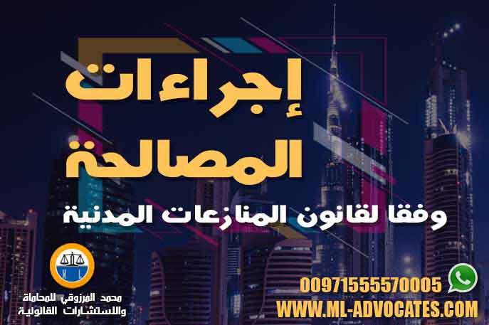 انتهاء إجراءات المصالحة وفقا لقانون المنازعات المدنية والتجارية لدولة الامارات العربية المتحدة
