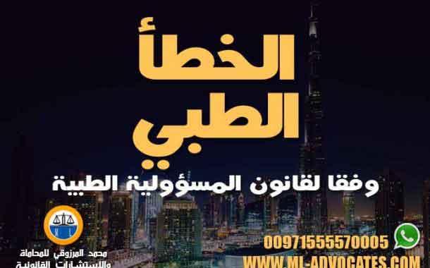 الخطأ الطبي وفقا لقانون المسؤولية الطبية في دولة الامارات العربية المتحدة