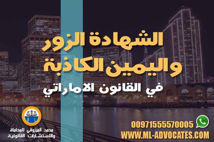 عقوبة الشھادة الزور والیمین الكاذبة في القانون الاماراتي – مكتب محمد المرزوقي للمحاماة والاستشارات القانونية