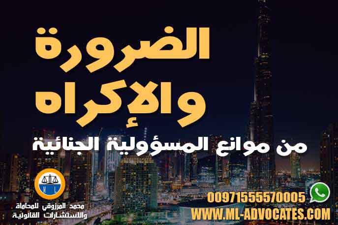 الضرورة والإكراه من موانع المسؤولية الجنائية – قانون العقوبات الاماراتي