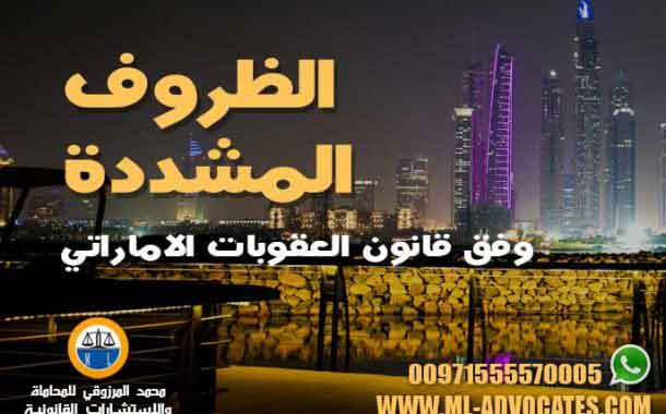الظروف المشددة وفق قانون العقوبات الاماراتي - مكتب محمد المرزوقي للمحاماة والاستشارات القانونية