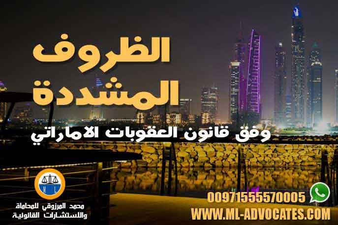 الظروف المشددة وفق قانون العقوبات الاماراتي – مكتب محمد المرزوقي للمحاماة والاستشارات القانونية