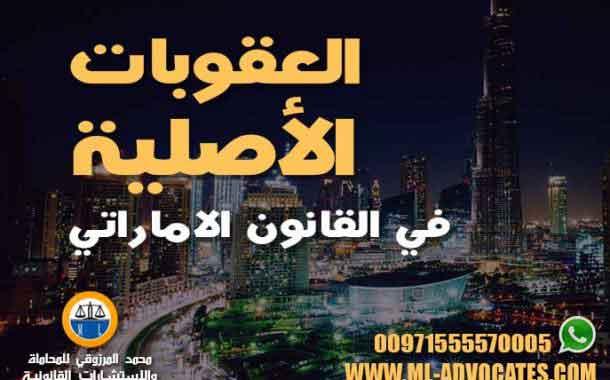 العقوبات الأصلية في القانون الاماراتي - مكتب محمد المرزوقي للمحاماة والاستشارات القانونية