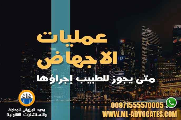 عمليات الاجهاض متى يجوز للطبيب إجراؤها – مكتب محمد المرزوقي للمحاماة والاستشارات القانونية