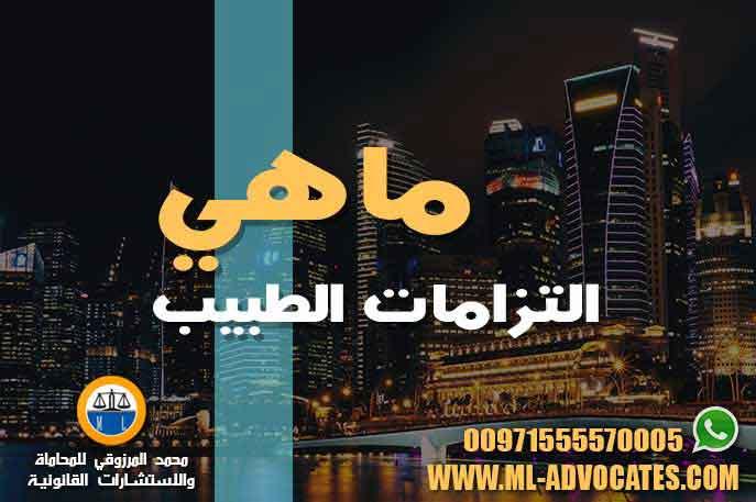 ماهي التزامات الطبيب وفقا لما جاء في قانون المسؤولية الطبية الاماراتي – محمد المرزوقي للمحاماة