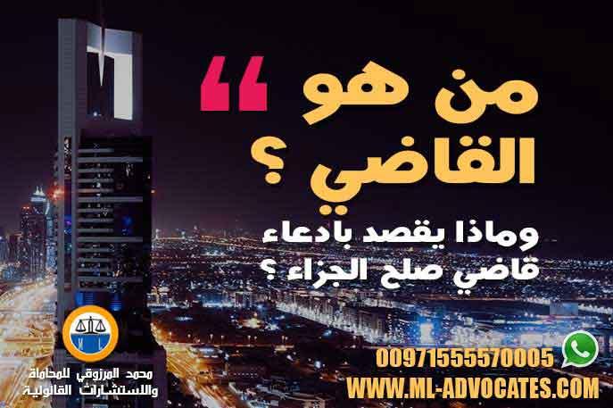 من هو القاضي وماذا يقصد بادعاء قاضي صلح الجزاء مكتب محمد المرزوقي للمحاماة والاستشارات