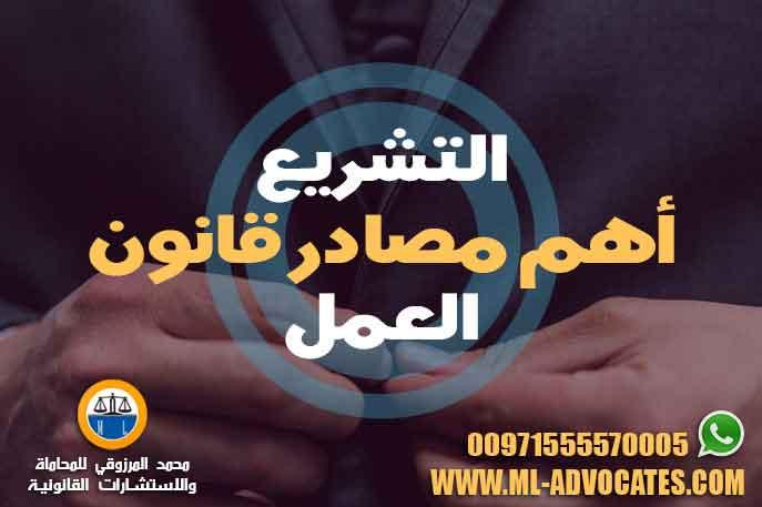 التشريع-أهم-مصادر-قانون-العمل