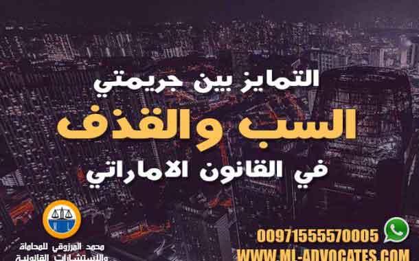 التمايز بين جريمتي السب والقذف في القانون الاماراتي - محامي محمد المرزوقي دبي